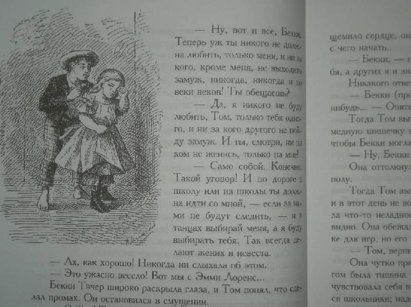 Иллюстрация 16 из 49 для том сойер и гек