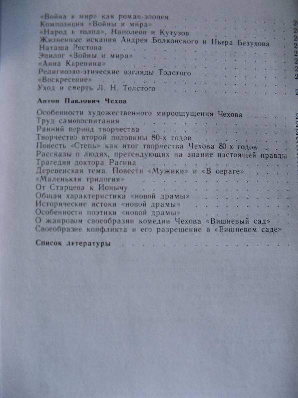 По литературе 4 класс климанова 2 часть