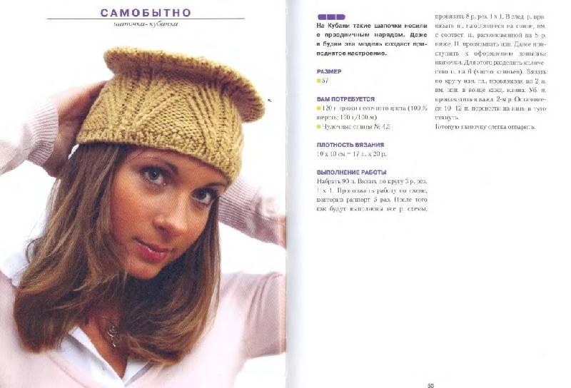 Молодежная шапка, так называемая шапка-носок, связана вручную из.