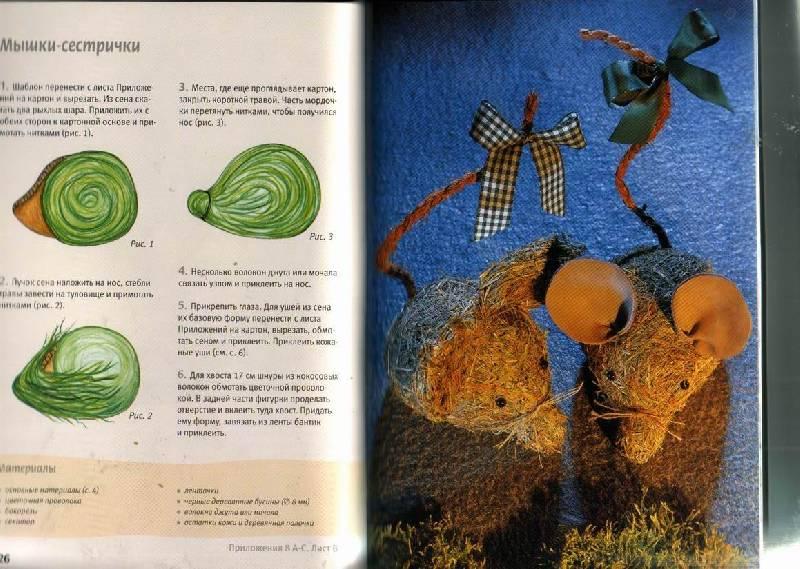 Поделки из сена пошаговая инструкция 77