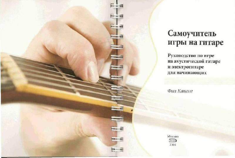 Программа для учебы игры на гитаре