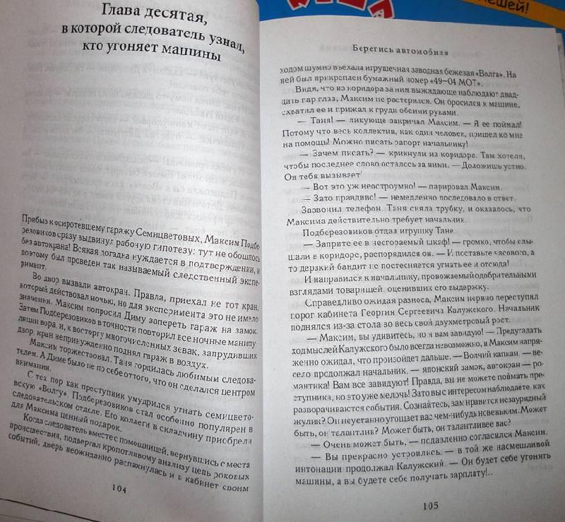 Иллюстрация 1 из 8 для Старики-разбойники - Рязанов, Брагинский   Лабиринт - книги. Источник: АннаЛ