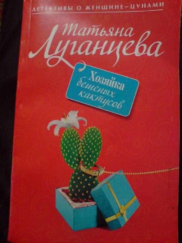 Иллюстрация 1 из 3 для Хозяйка бешеных кактусов - Татьяна Луганцева | Лабиринт - книги. Источник: LEGALAIZ