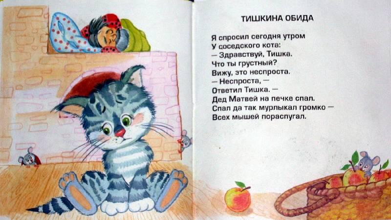 Иллюстрация 1 из 8 для Бяшки-барашки - Юрий Макаров | Лабиринт - книги. Источник: Качура Светлана Анатольевна