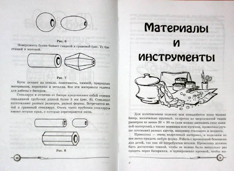 Иллюстрации Плетем снежинки из бисера - Татьяна Ткаченко.