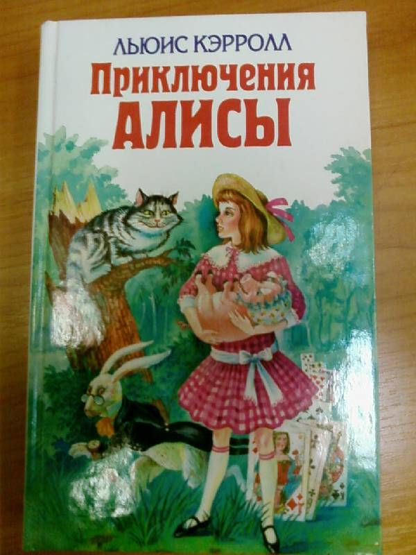 Иллюстрация 1 из 12 для Приключения Алисы - Льюис Кэрролл | Лабиринт - книги. Источник: lettrice