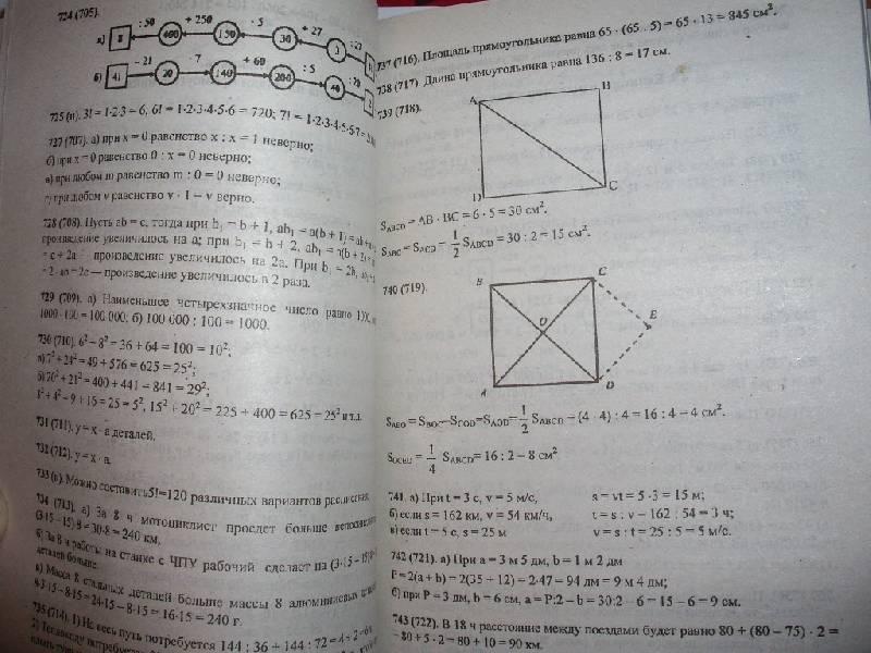Решебник по Математике 5 Класса 1002