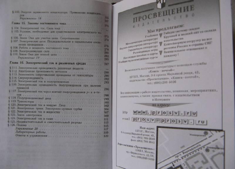 Учебник По Физике 10 Класса