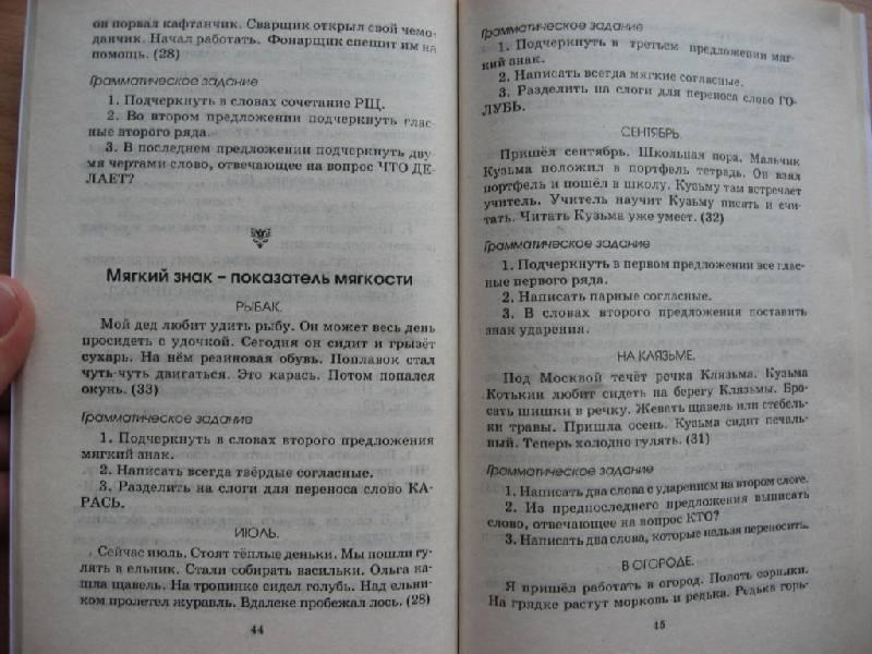 Орфографическая тетрадь. 4-й класс