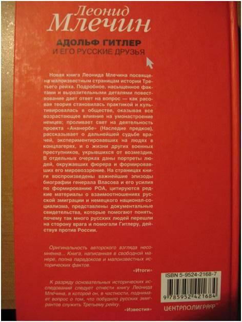 Иллюстрация 1 из 12 для Адольф Гитлер и его русские друзья - Леонид Млечин | Лабиринт - книги. Источник: Сын своего времени