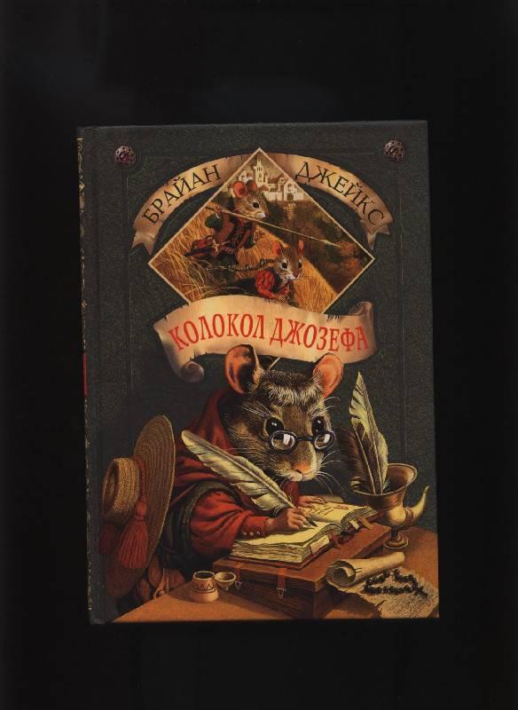 Иллюстрация 1 из 18 для Колокол Джозефа. Книга 7 - Брайан Джейкс | Лабиринт - книги. Источник: Романтик-Негодяй