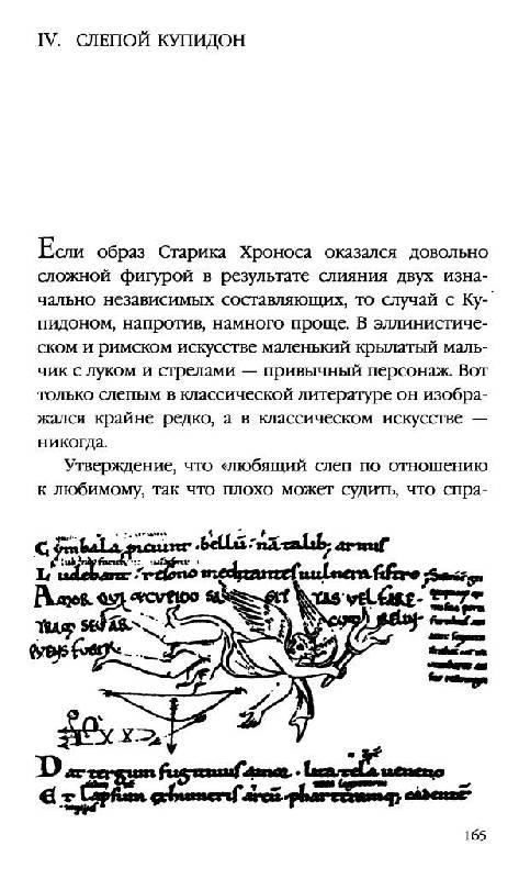 Иллюстрация 1 из 16 для Этюды по иконологии. Гуманистические темы в искусстве Возрождения - Эрвин Панофский | Лабиринт - книги. Источник: Юта