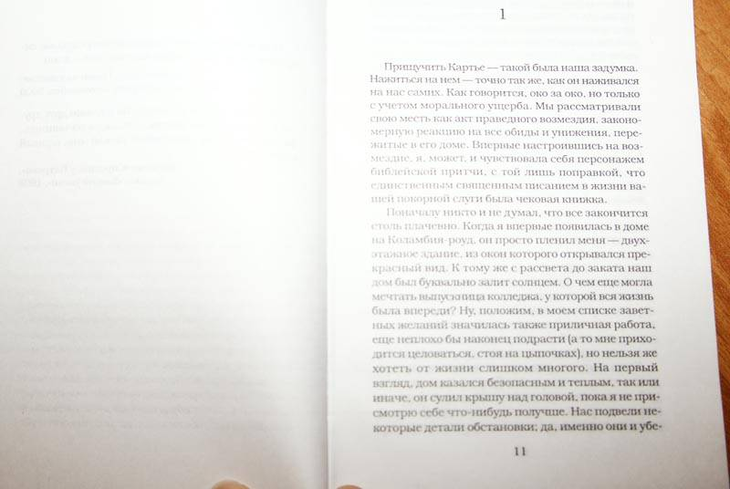 Иллюстрация 1 из 4 для За стеклом - Мет Уаймен | Лабиринт - книги. Источник: Кнопа2