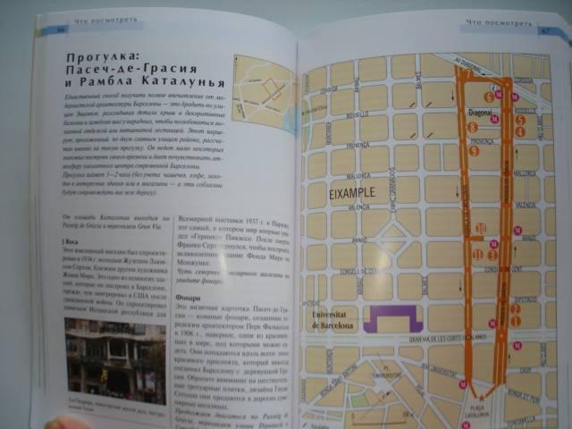 Иллюстрация 1 из 8 для Барселона: Путеводитель - Уильямс, Томсон   Лабиринт - книги. Источник: Luchia