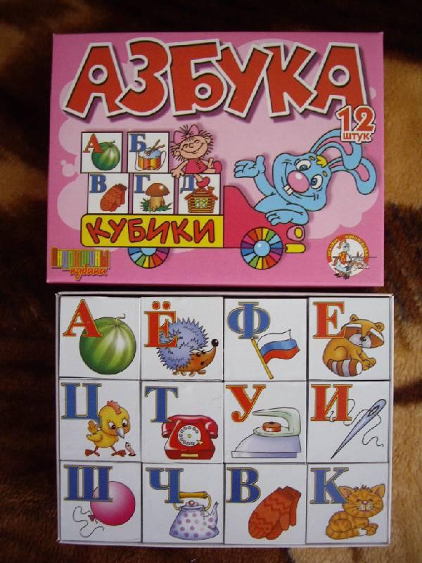 Иллюстрация 1 из 3 для Кубики: Азбука (05022, 0516) | Лабиринт - игрушки. Источник: Майский день
