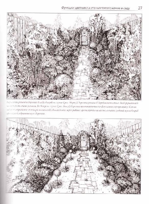 и садовые композиции.