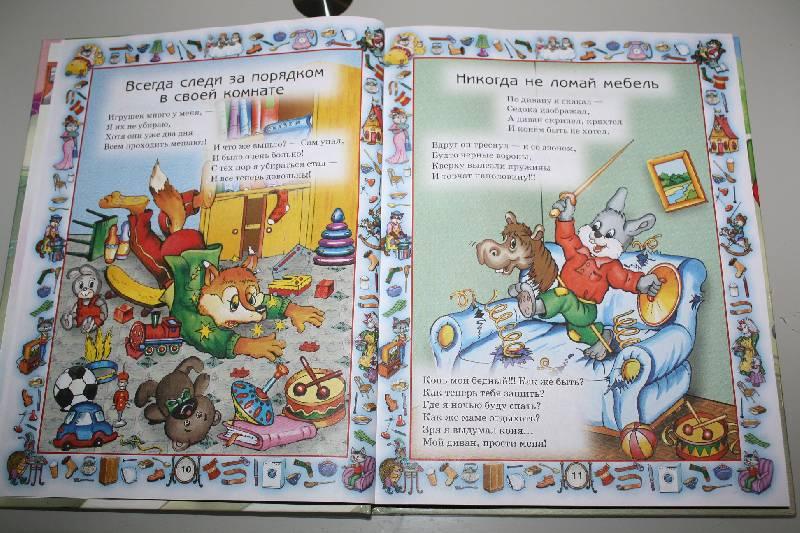 короткие сказки или рассказы для детей 9 лет