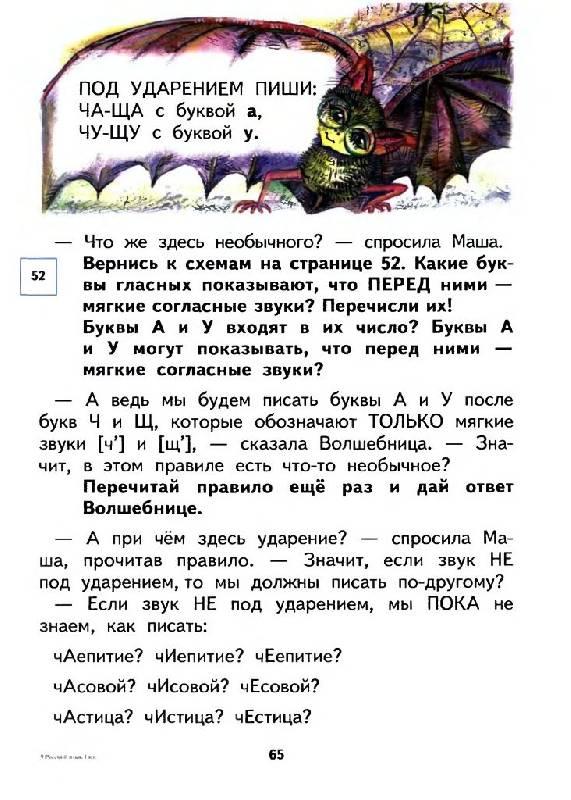 Русский язык 1 класс учебник наталия