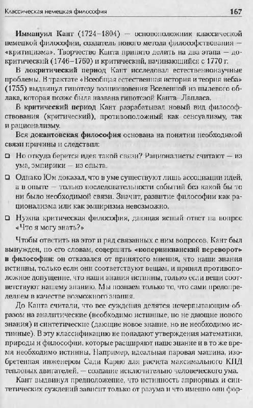 """Иллюстрация 13 к книге  """"История философии в схемах и комментариях """", фотография, изображение, картинка."""