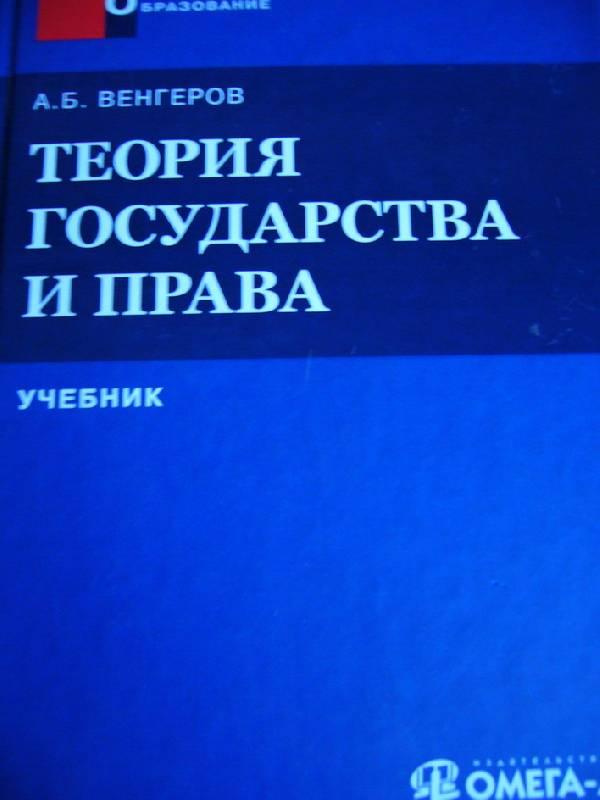 Иллюстрация 1 из 3 для Теория государства и права: учебник для юридических вузов - Анатолий Венгеров | Лабиринт - книги. Источник: Orange