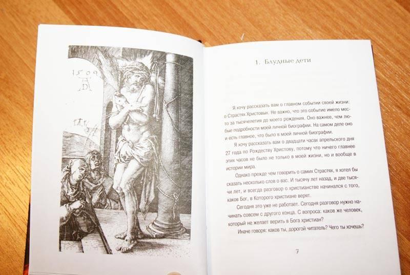 Иллюстрация 1 из 6 для Страсти Христовы: эссе - Илья Стогов | Лабиринт - книги. Источник: Кнопа2