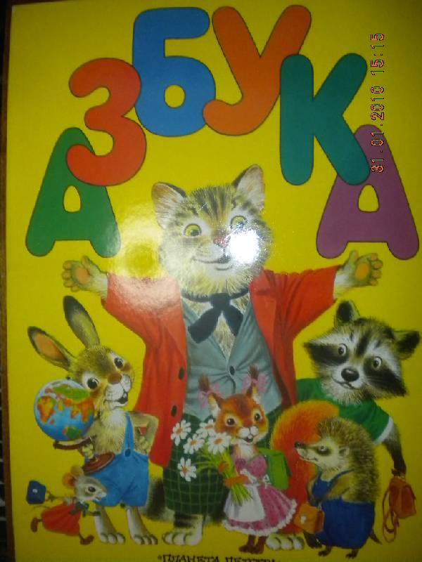 Иллюстрация 1 из 8 для Азбука /большая,желтая/ | Лабиринт - книги. Источник: Девушка с кошкой
