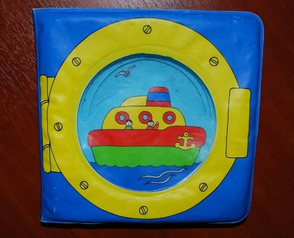 Иллюстрация 1 из 5 для На кораблике. Иллюминатор | Лабиринт - книги. Источник: Ирино4ка