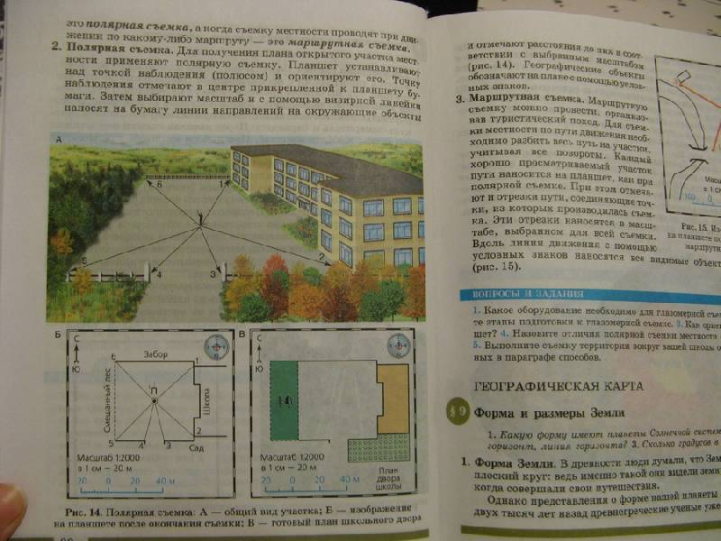 География 9 класс pdf