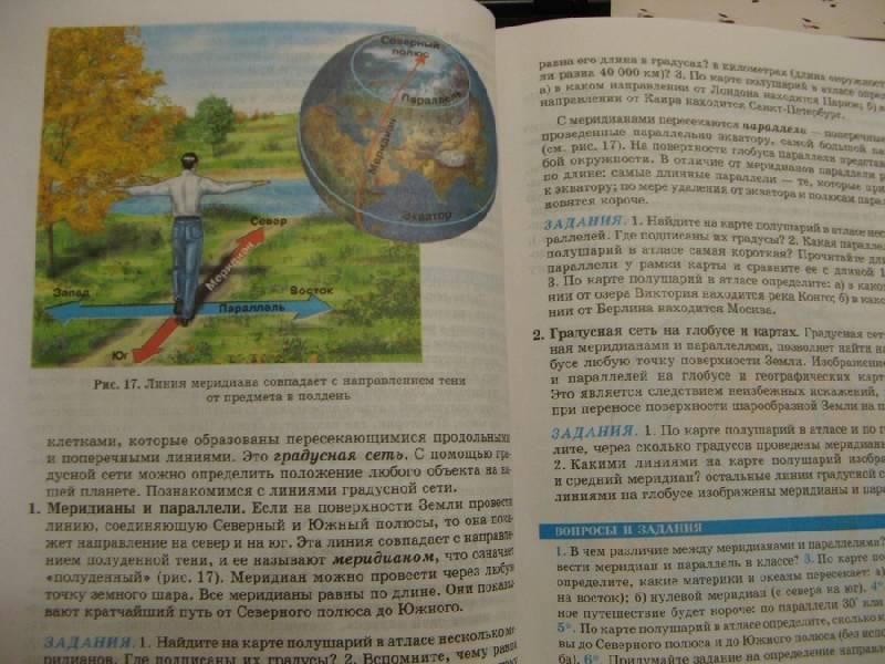 Решебник по Географии 6 Класс Т.п Герасимова Учебник Ответы на Вопросы