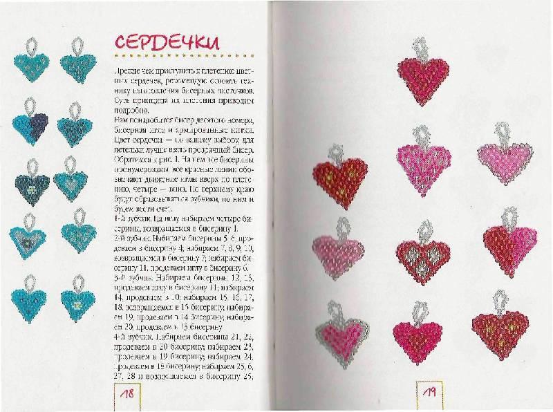 """Иллюстрация 5 к книге  """"Игрушки и украшения из бисера """", фотография, изображение, картинка."""