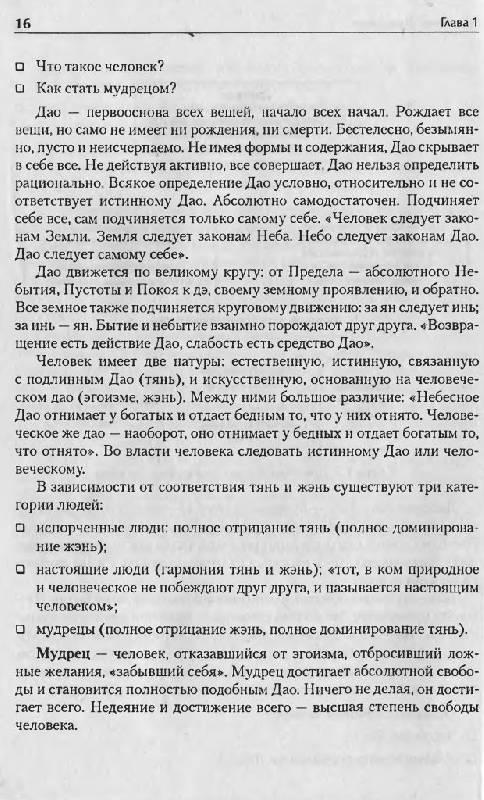 """Иллюстрация 6 к книге  """"История философии в схемах и комментариях """", фотография, изображение, картинка."""