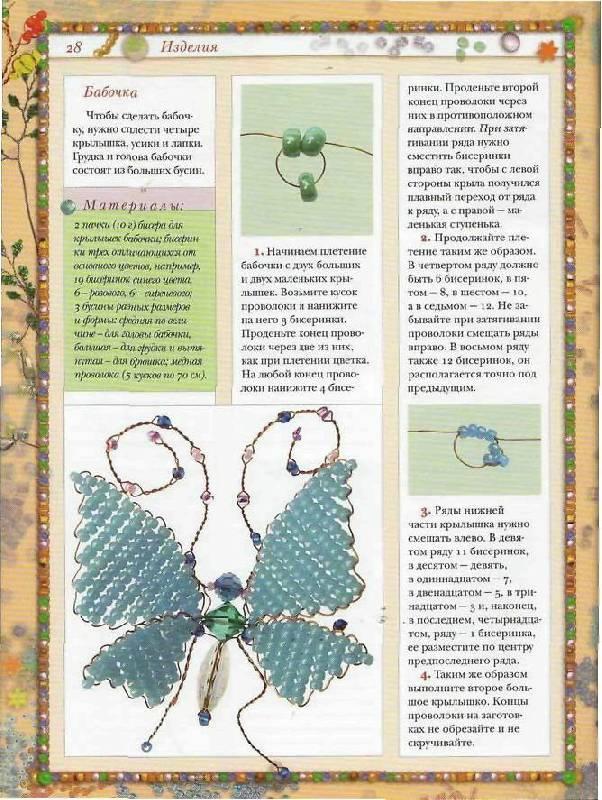 """Иллюстрация 19 к книге  """"Скульптура из бисера: Техника.  Приемы.  Изделия """", фотография, изображение, картинка."""