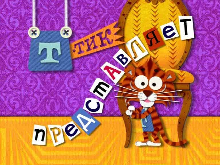 Иллюстрация 1 из 24 для Мультяшки в кармашке: Как тигренок полоски (DVD) | Лабиринт - видео. Источник: Флинкс