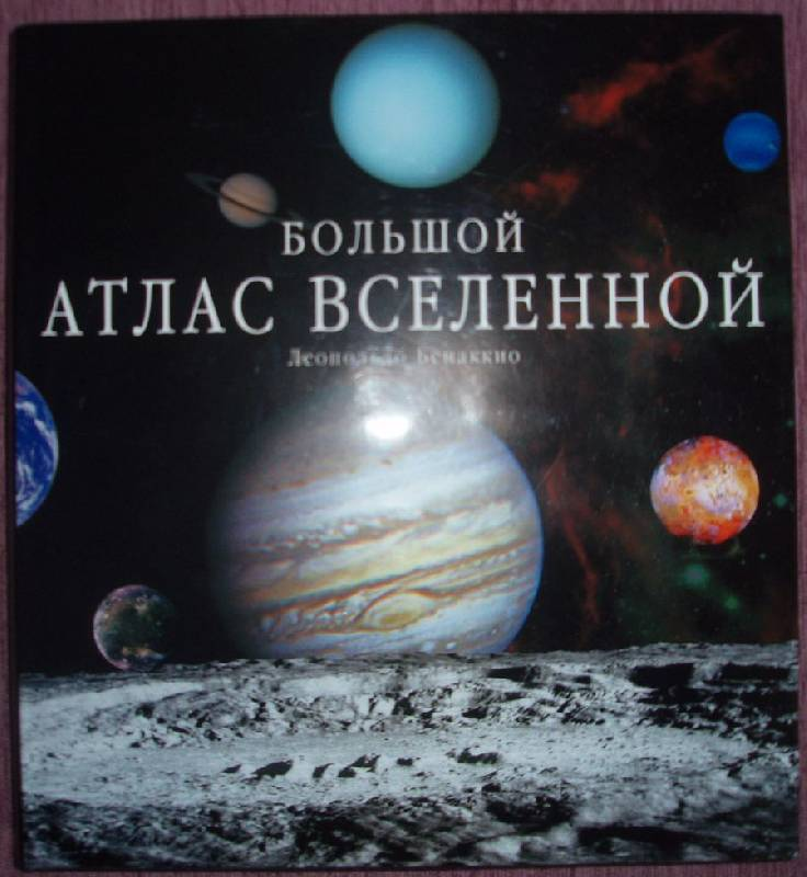 Иллюстрация 1 из 29 для Большой атлас Вселенной - Леопольдо Бенаккио | Лабиринт - книги. Источник: <@umka@>