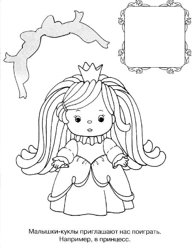 Иллюстрация 1 из 15 для Куколки - Л. Маврина | Лабиринт - книги. Источник: OrAngeL