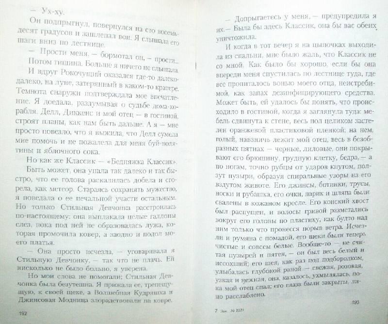 Иллюстрация 1 из 5 для Страна приливов: Роман - Митч Каллин | Лабиринт - книги. Источник: Mex-mex