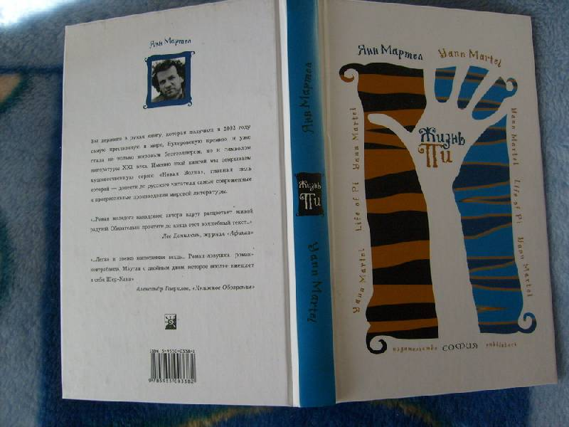Иллюстрация 1 из 5 для Жизнь Пи: Роман - Янн Мартел   Лабиринт - книги. Источник: Grace
