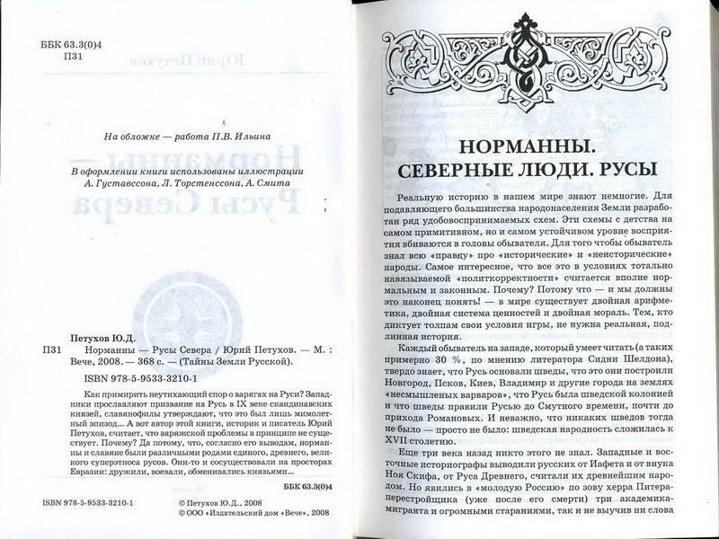 Иллюстрация 1 из 46 для Норманны - Русы Севера - Юрий Петухов   Лабиринт - книги. Источник: Machaon