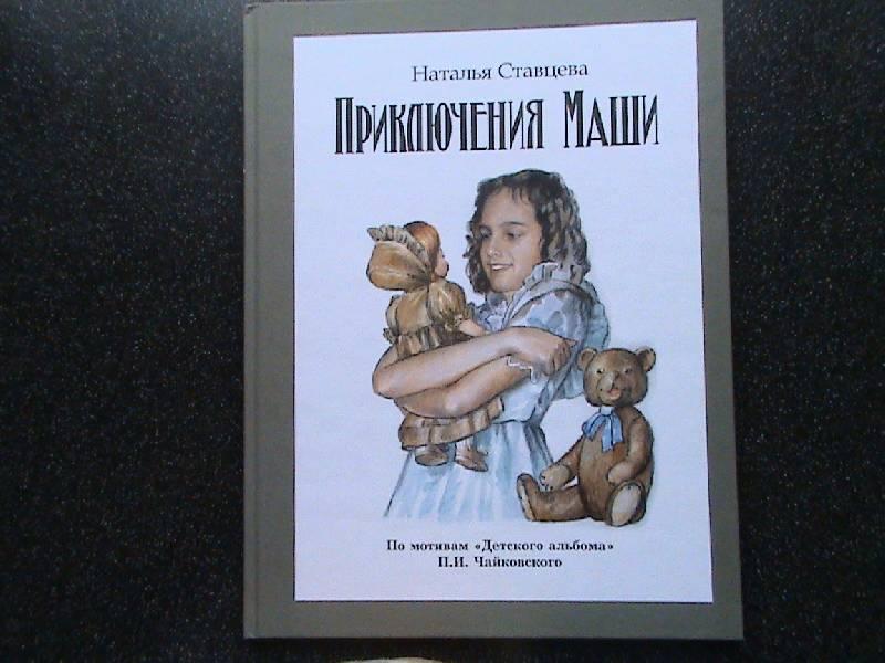 Иллюстрация 1 из 10 для Детский альбом. Классическая музыка специально аранжированная для детей (CDmp3) | Лабиринт - аудио. Источник: Обычная москвичка