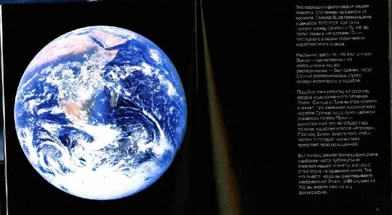 Иллюстрация 1 из 13 для Неудобная правда. Глобальное потепление: Как остановить планетарную катастрофу - Альберт Гор | Лабиринт - книги. Источник: Крупнов  Вячеслав Александрович