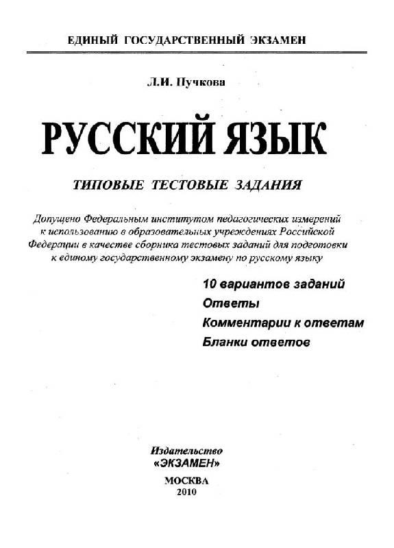 Иллюстрация 1 из 12 для ЕГЭ 2010. Русский язык. Типовые тестовые задания - Лидия Пучкова | Лабиринт - книги. Источник: Юта
