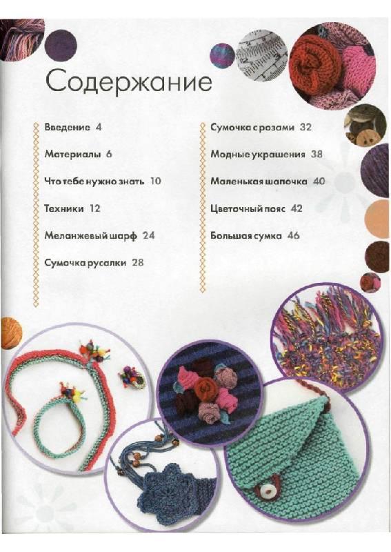 Иллюстрация 1 из 14 для Вязание - Элисон Дюпернэ | Лабиринт - книги. Источник: Юта