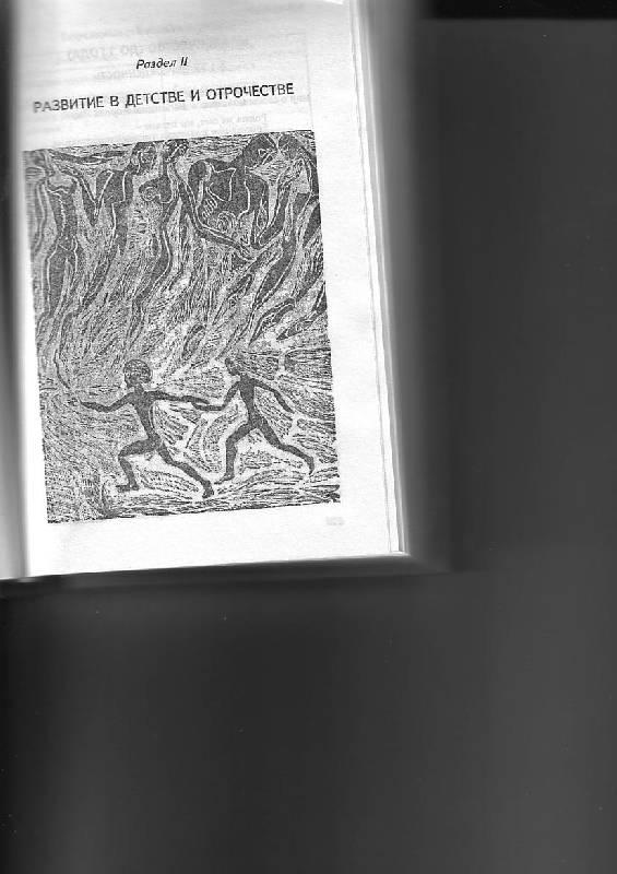 Иллюстрация 1 из 17 для Возрастная психология: Полный жизненный цикл развития человека - Кулагина, Колюцкий | Лабиринт - книги. Источник: G  Oksana