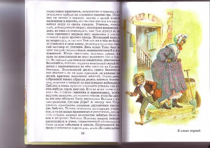 Иллюстрация 1 из 27 для Приключения Тома Сойера - Марк Твен   Лабиринт - книги. Источник: G  Oksana