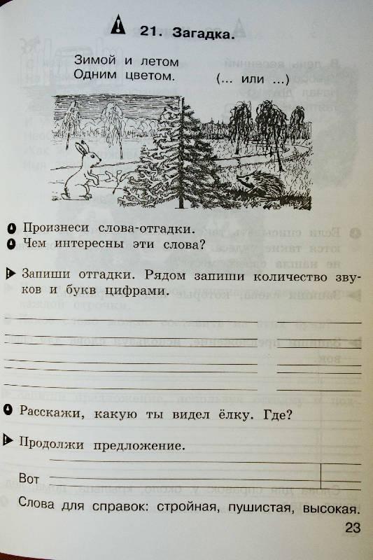 иллюстрации для сочинений в начальных классах