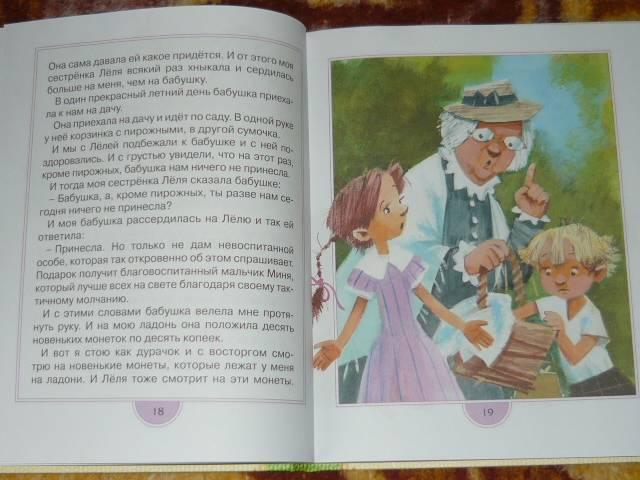 Отзывы о: Леля и Минька - Отдых с детьми - OSD RU