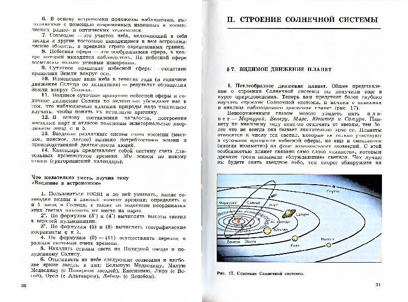 ГДЗ и Решебник по астрономии 11 класс
