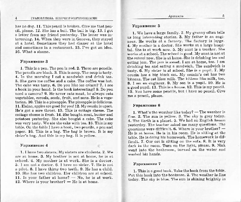 Ключи к грамматики гдз шестое издание