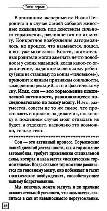 Иллюстрация 1 из 11 для Средство от бессонницы. Практическое пособие - Андрей Курпатов   Лабиринт - книги. Источник: Joker