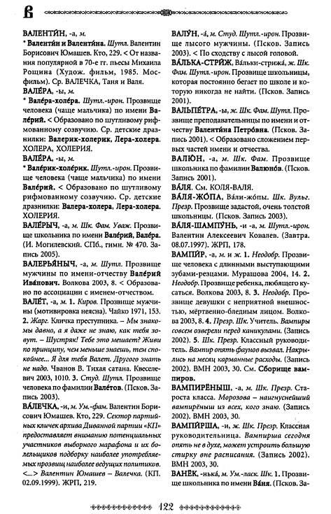 Иллюстрация 1 из 8 для Большой словарь русских прозвищ - Мокиенко, Вальтер | Лабиринт - книги. Источник: Joker